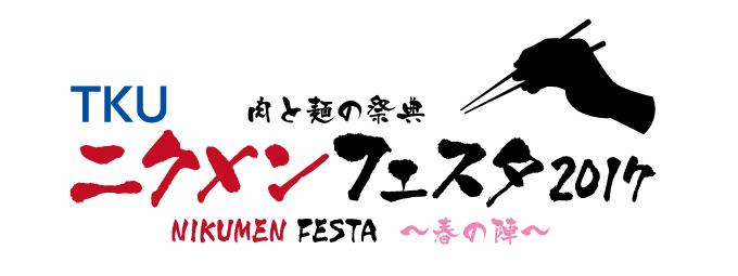 3/25・26 ニクメンフェスタ2017〜春の陣〜
