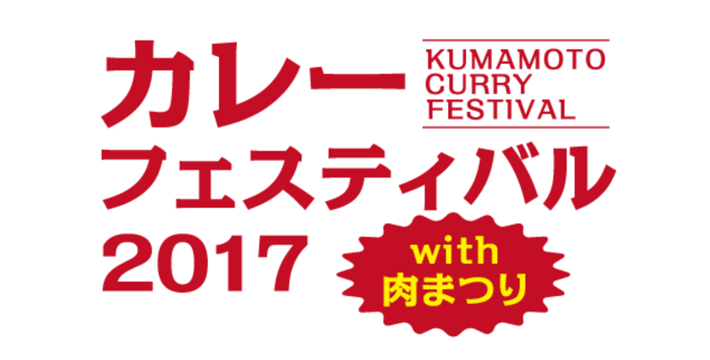 curryfes2017