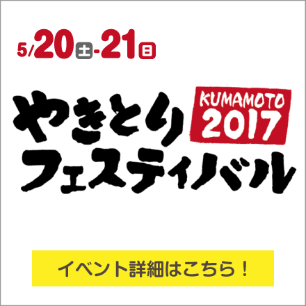 yakitori2017_link